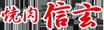焼肉 信玄【大阪、桜川の焼き肉創作料理】 大阪、桜川の焼き肉創作料理